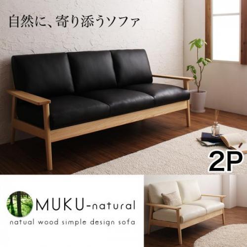 天然木シンプルデザイン木肘ソファ【MUKU-natural】ムク・ナチュラル 2P