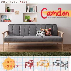木肘レトロソファ【Camden】カムデン 3人掛け
