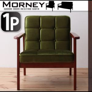 木肘レトロソファ【MORNEY】モーニー 1P
