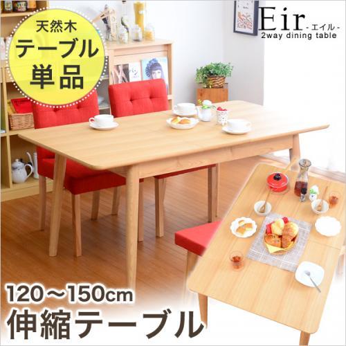 幅120-150の伸縮式天板!ダイニングテーブル単品【-Eir-エイル】