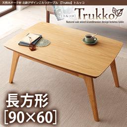 天然木オーク材 北欧デザインこたつテーブル 【Trukko】トルッコ/長方形(90×60)