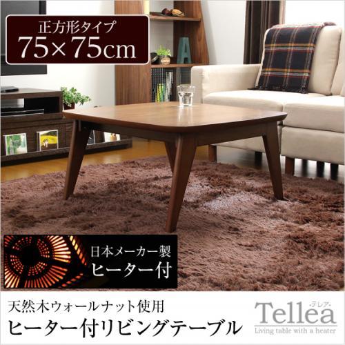 北欧風ヒーター付リビングテーブル(75cm幅・正方形)【-Tellea-テレア】