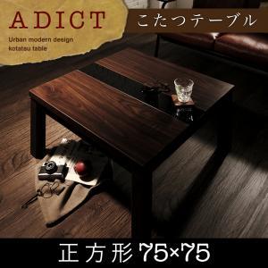 アーバンモダンデザインこたつテーブル【ADICT】アディクト/正方形(75×75)