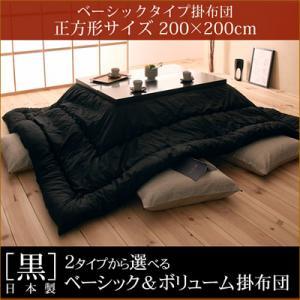 「黒」日本製2タイプから選べるベーシック&ボリュームこたつ掛布団/ベーシック正方形サイズ