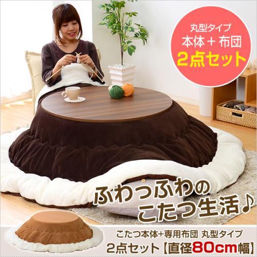 カジュアルこたつ(丸型・80cm幅こたつテーブル+掛布団の2点セット)