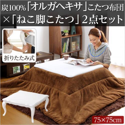 オルガヘキサ使用のこたつ布団と脚折れ猫脚こたつの2点セット