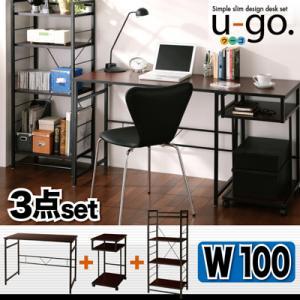 シンプルスリムデザイン 収納付きパソコンデスクセット 【u-go.】ウーゴ/3点セットBタイプ