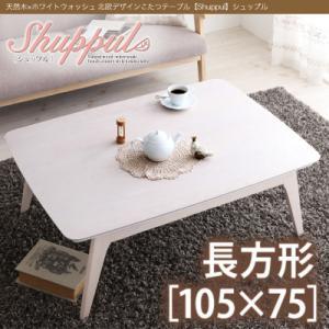 天然木×ホワイトウォッシュ フレンチカントリー調こたつテーブル 【Shuppul】シュップル/長方形(105×75)
