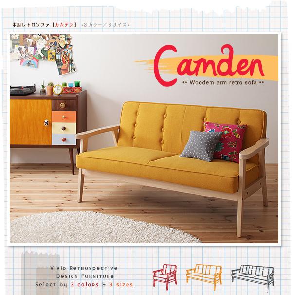木肘レトロソファ【Camden】カムデン