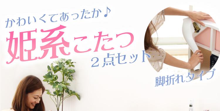 折れ脚機能付き!猫脚こたつテーブル【-Elise-エリーゼ】(幅75cmタイプ+こたつ布団セット)